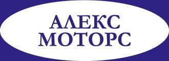 Алекс Моторс
